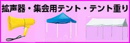 拡声器・集会テント