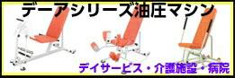DEAR油圧マシン