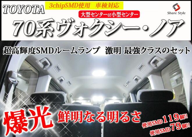【期間限定 送料無料】超激明 70ヴォクシー・ノア(VOXY・NOAH)専用 LEDルームランプ 超豪華小型センター・大型センターセット!! 3chip SMD全使用