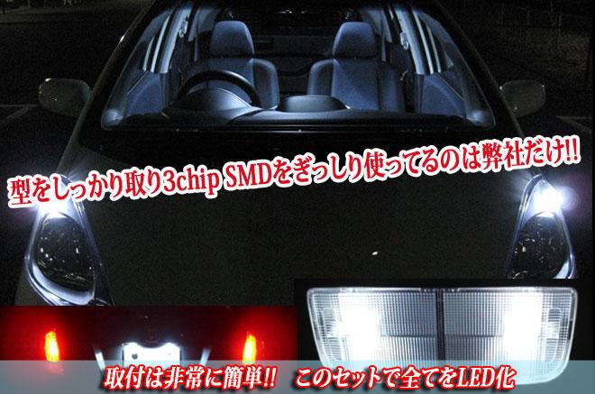 超激明 新型 フィット FIT GK3 GK4 GK5 GK6 ハイブリッド ルームランプ 超豪華セット!! 3chip SMD全使用-点灯イメージ