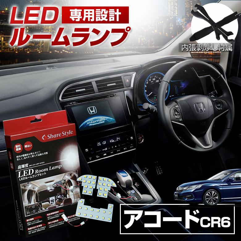 超激明 新型アコードハイブリッド CR6 ルームランプ  超豪華セット!! 3chip SMD全使用-メイン