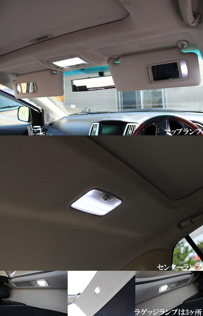超激明 TOYOTA GSU3# M/ACU3# MHU3#ハリアー(HARRIER) サンルーフあり車用  LEDルームランプ超豪華セット!! 3chip SMD使用 フロント センター ラゲッジ