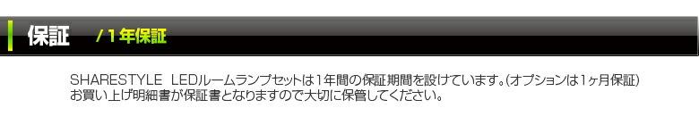 N-BOX スラッシュルームランプ_B_保証1年保証