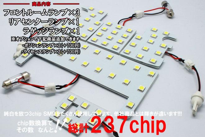 超激明 新型 20系 WISH 前期/後期対応 LEDルームランプ超豪華 フルセット!! オプション追加可能 3chip SMD全使用