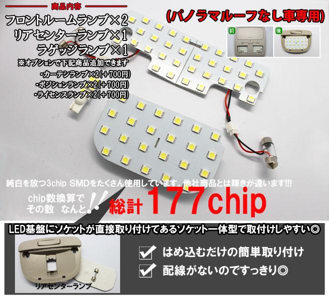 SUBARU エクシーガ(EXIGA) 全純白3chip SMD採用 ポン付けタイプ フロントルームランプ リアルームランプ ラゲッジランプ 3点セット