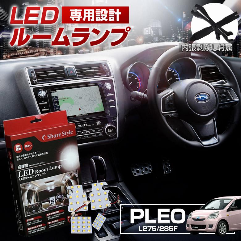 超激明 SUBARU プレオカスタム(PLEO) L275/285F 専用 LEDルームランプ超豪華セット!! 3chip SMD使用 フロント リア