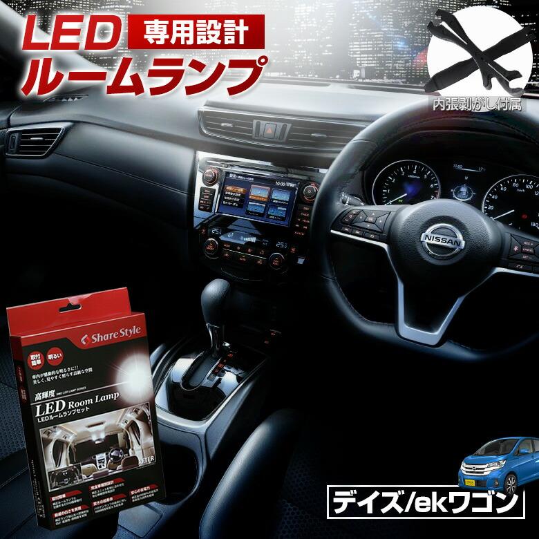 超激明 日産 デイズ(DAYS) 三菱 ek wagon ルームランプセット 3chip SMD全使用 フロントリアランプ