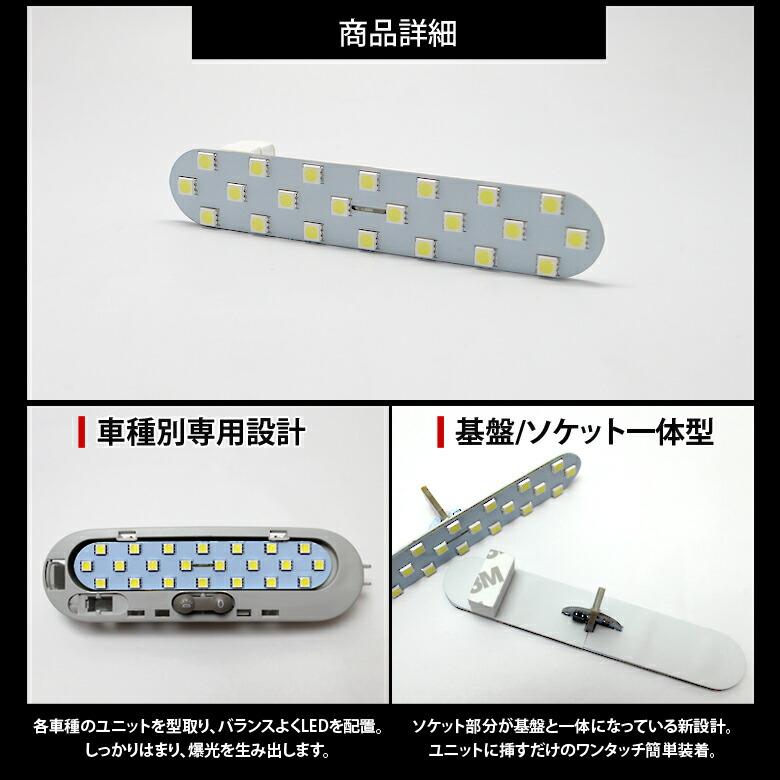超激明 日産 マーチ(MARCH) K13 LED ルームランプセット 3chip SMD全使用 フロントルームランプ-商品特徴