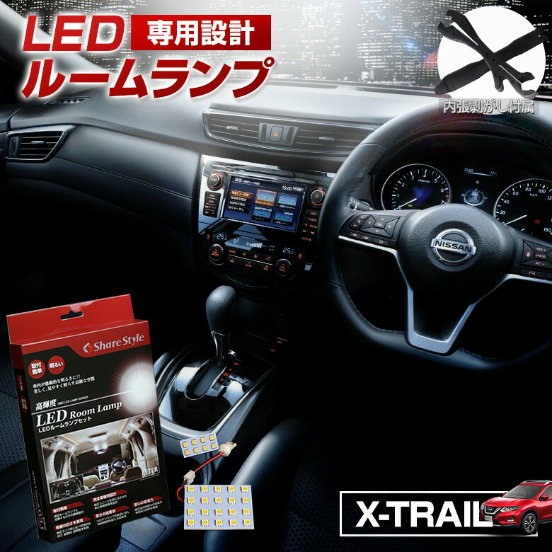 エクストレイル T32 6点セット LEDルームランプセット SMD ポジション球 ナンバー球 ルームランプ