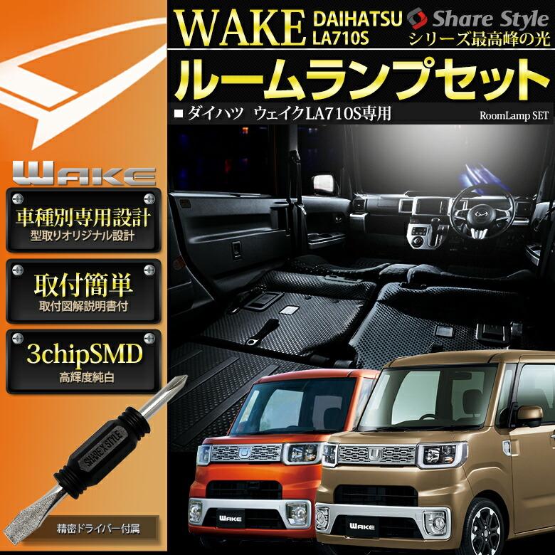 DAIHATSUウェイク(wake)LA710S専用 LEDルームランプセットト_メイン