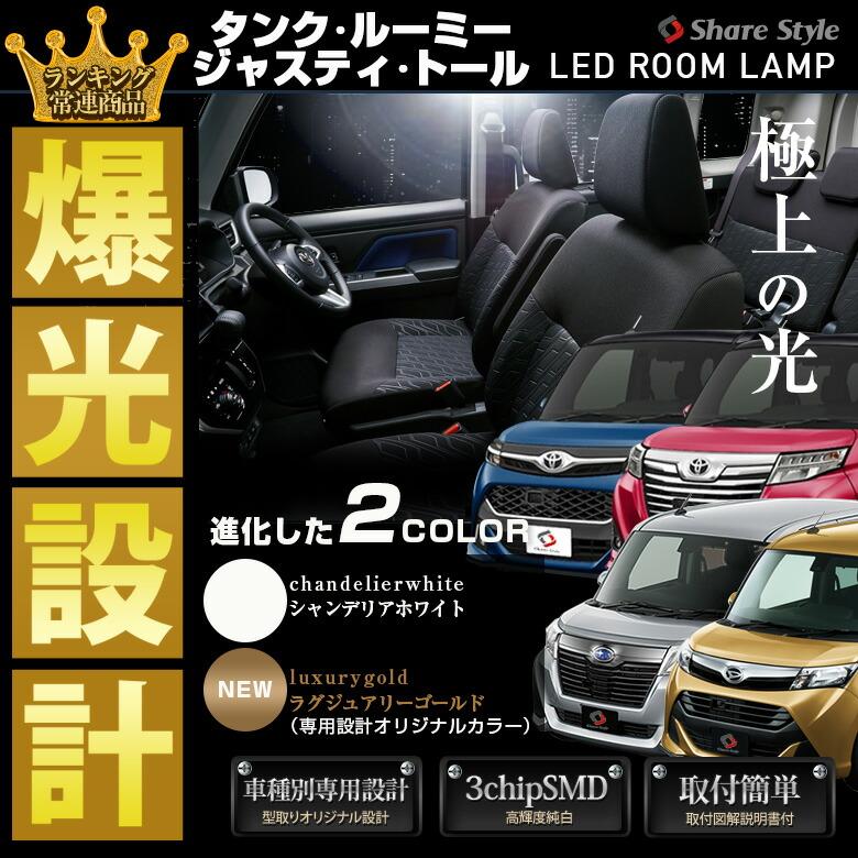 ルーミー/タンク/トール/ジャスティ  LED ルームランプ