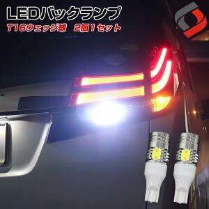 T16 バックランプ LED 汎用