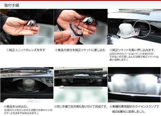 HONDA(ホンダ)車専用 FIT(フィット)/FITshattle(フィットシャトル)/NBOX/STEPWGN(ステップワゴン)など ユニット付きライセンスランプ 2ピースセットLED18連-取付け手順