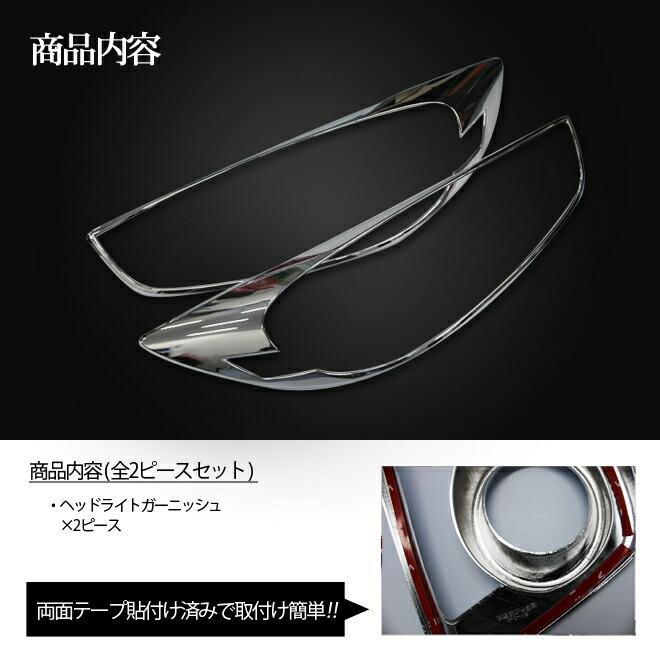 新発売!オシャレ♪ドレスアップパーツ MAZDA/マツダ CX-5専用 ヘッドライトガーニッシュ 2ピースセット ラグジュアリー感UP ヘッドランプ メッキ カスタムパーツ