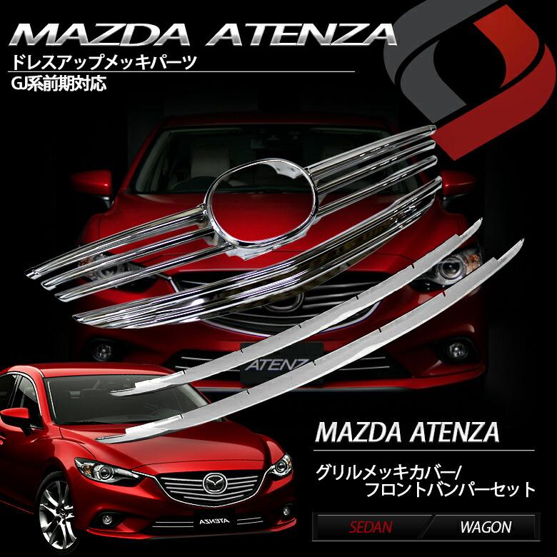 MAZDA/マツダ アテンザ専用 グリルメッカバー/フロントバンパートリムセット ABS樹脂製 2ピースセット 貼り付け簡単ドレスアップパーツ ラグジュアリー感UP カスタムパーツ-メイン
