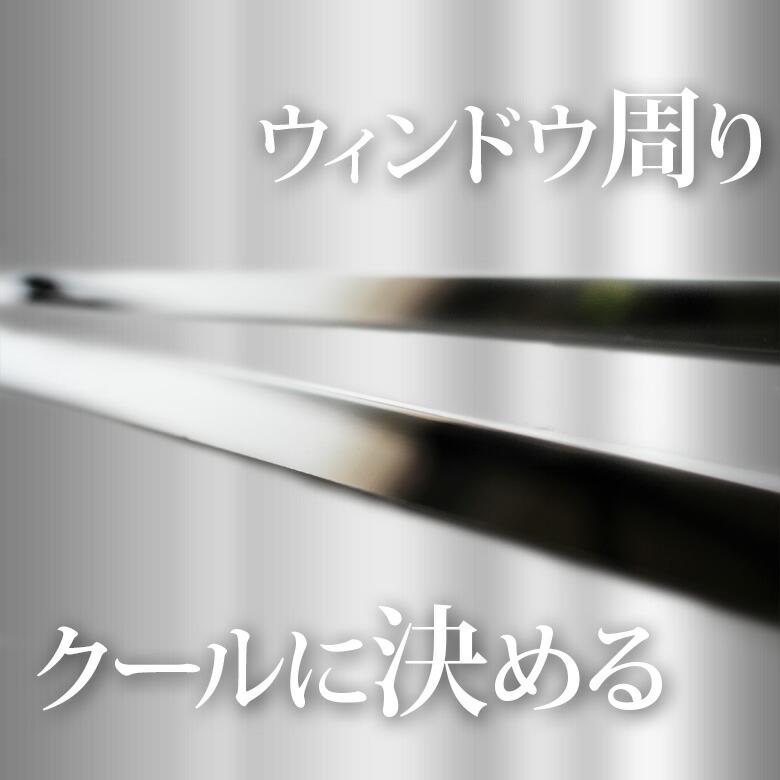 <レビュー記載で送料無料!!>【HONDAフィット】ウィンドウ周りが輝く!新型フィットGP5 GK3 GK4 GK5 GK6対応ウェザーストリップモール新品1台フルセット送料無料 鏡面 サイドドア-イメージ