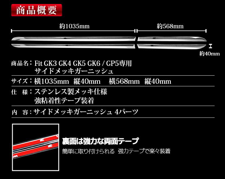 HONDAホンダFit専用サイドメッキガーニッシュ-商品概要