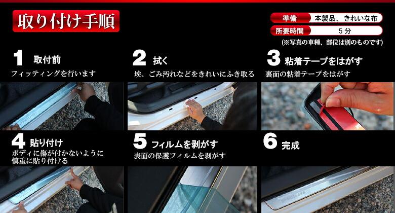 HONDAホンダFit専用サイドメッキガーニッシュ-取り付け手順