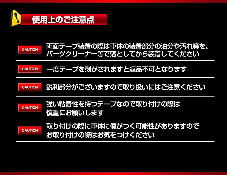 HONDAホンダFit専用サイドメッキガーニッシュ-注意