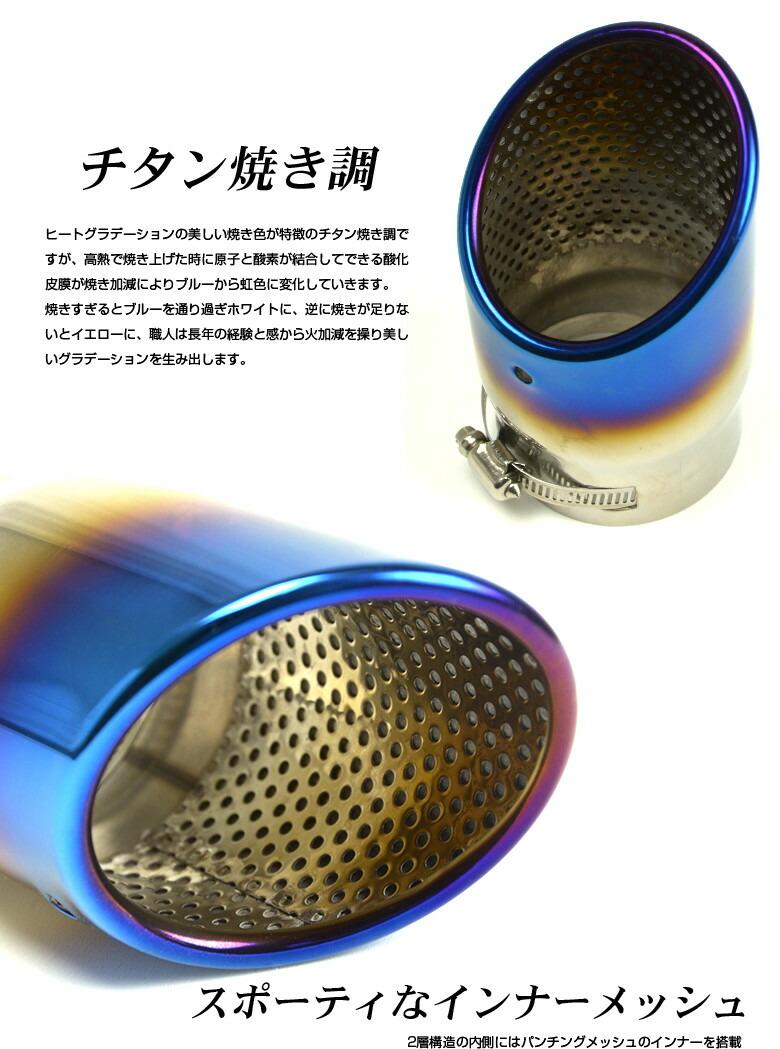 マフラーカッター チタン調 質感素材
