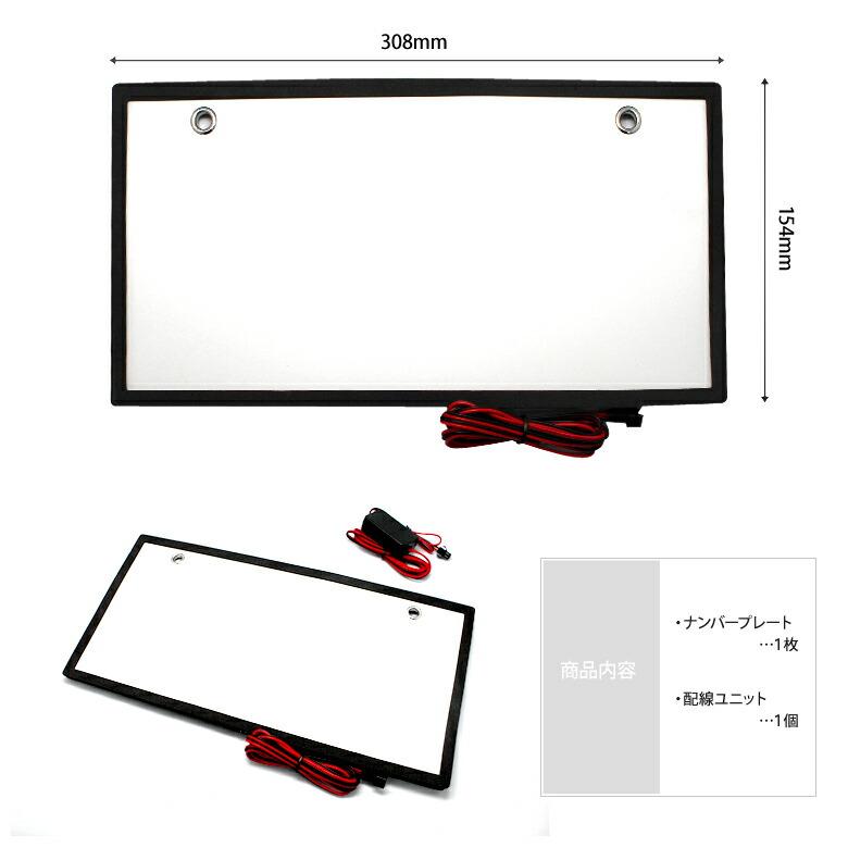 字光式LEDナンバープレート フロント用 超高輝度 極薄8mm 12V車-商品内容