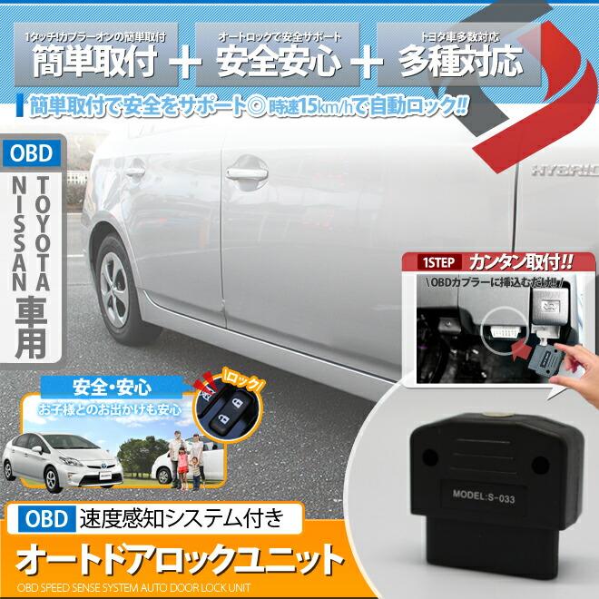 [乐天最低价格]丰田车[简单地粘住!]自动门锁单元/トヨタプリウスノアヴォクシーマークXジオラクティスカローラフィールダー附带OBD速度察觉系统自动