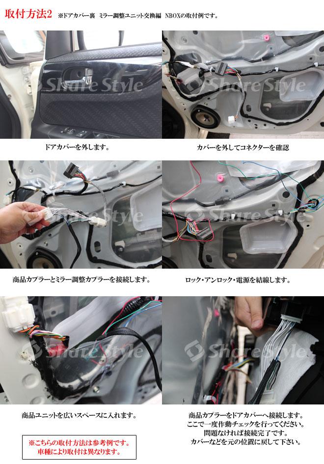 ポン付け車種別コネクター搭載 キーレス連動ドアミラーオート格納ユニット Bタイプ-取り付け方