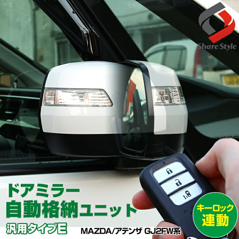 MAZDA アテンザGJ2FW系 【14P】 ポン付け車種別コネクター搭載 キーレス連動ドアミラーオート格納ユニット Eタイプ-メイン