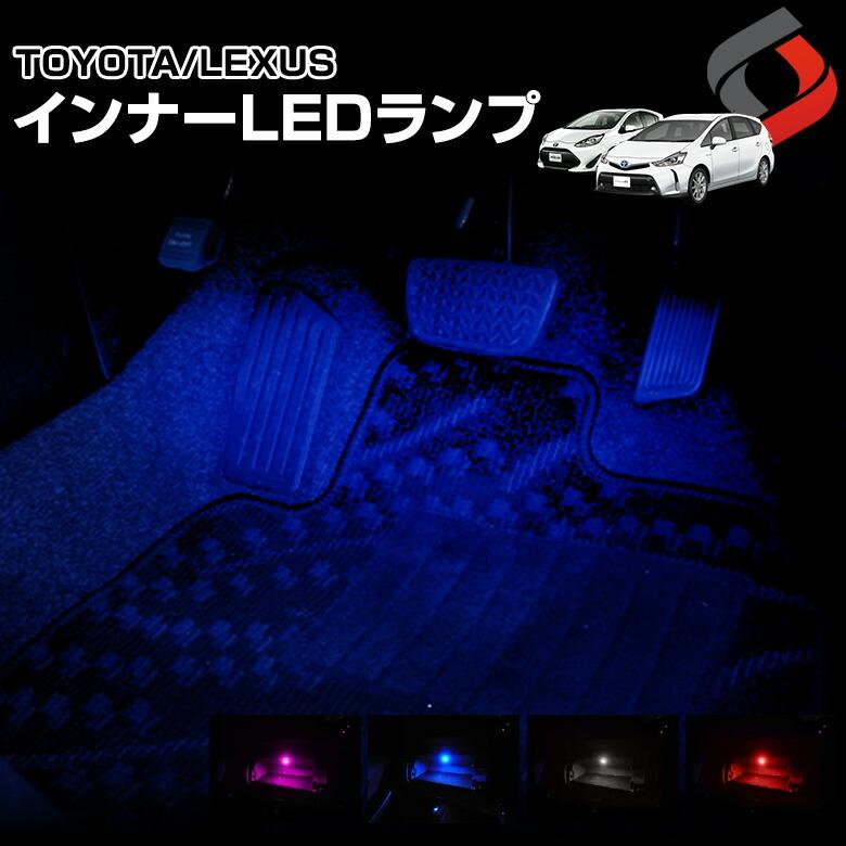 TOYOTA(トヨタ) LEXUS (レクサス)車汎用インナーランプLED イルミネーション 足元灯(フットランプ)に! 白/ホワイト/赤/レッド/青/ブルー/ピンク-メイン サイバーマンデー
