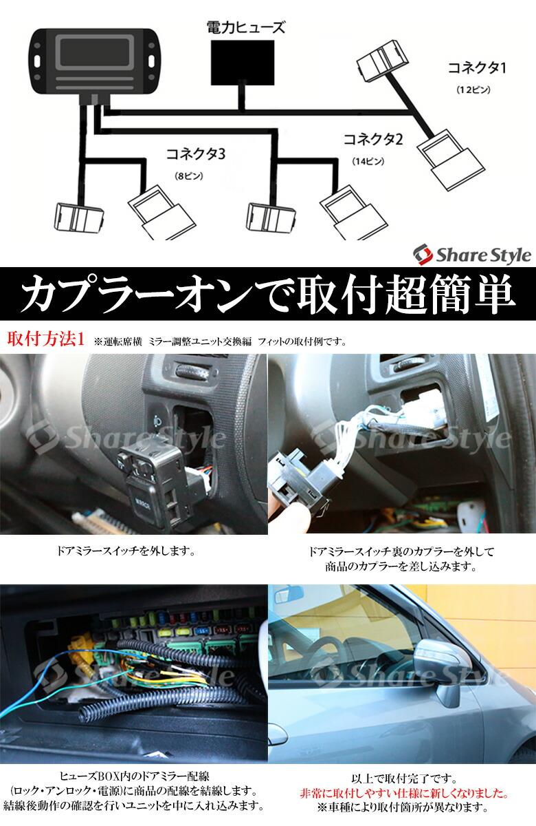 キーレス連動ドアミラーオート格納ユニットCX-5専用_取り付け例