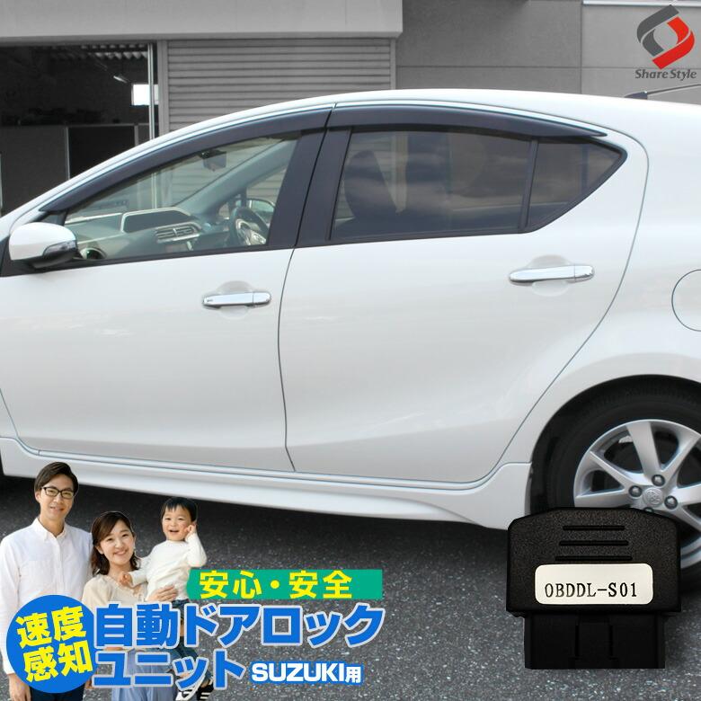 SUZUKI車専用OBDオートドアロックユニット-メイン