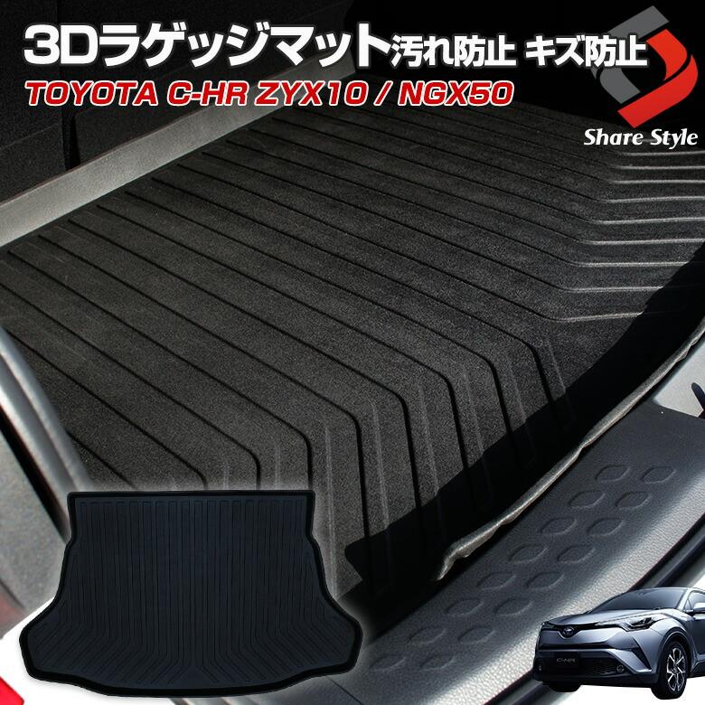 cht 3D マット フロア ラゲッジ トランク