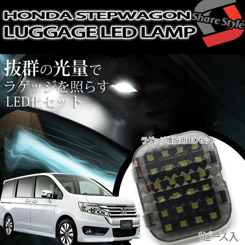新発売!ステップワゴン(STEPWGN) RK1~5/RG系 専用 ラゲッジ増設用LEDランプセット ラゲッジランプ-メイン