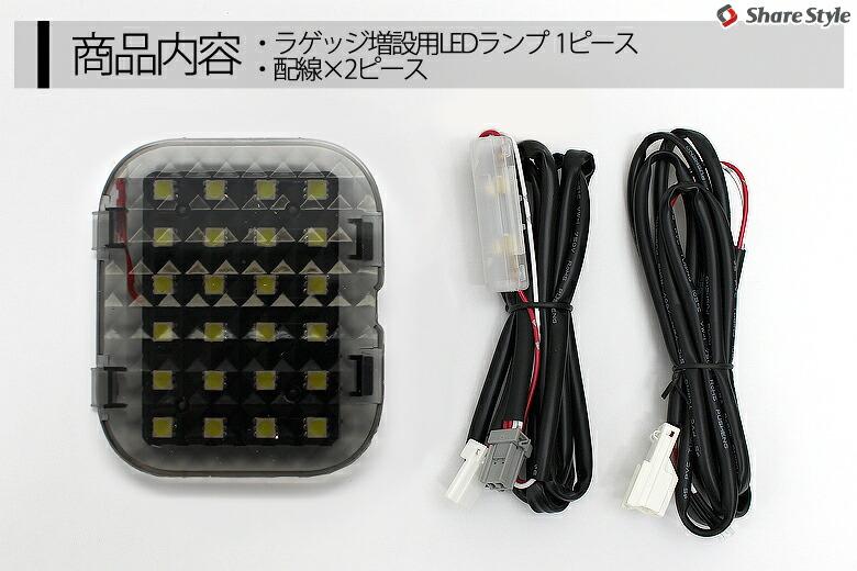 新発売!ステップワゴン(STEPWGN) RK1~5/RG系 専用 ラゲッジ増設用LEDランプセット ラゲッジランプ-商品内容