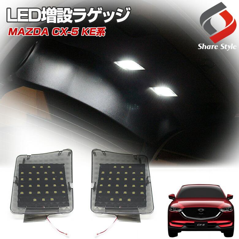 新発売!CX-5 KE##系 専用 ラゲッジ増設用LEDランプセット ラゲッジランプ-メイン