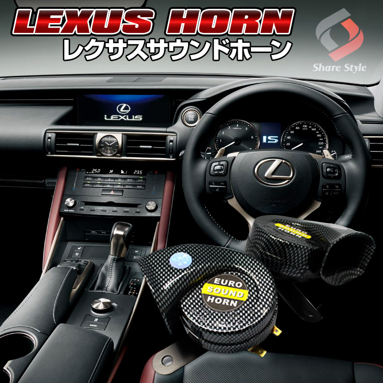 12V車用 レクサスホーン A/Bタイプ 高級感 LEXUS クラクション 音-メイン