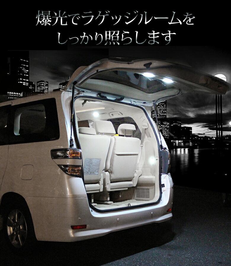 新発売!ステップワゴン(STEPWGN) RK1~5/RG系 専用 ラゲッジ増設用LEDランプセット ラゲッジランプ-取付けイメージ