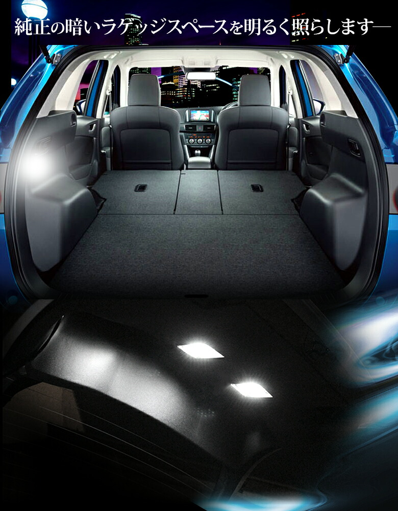 新発売!CX-5 KE##系 専用 ラゲッジ増設用LEDランプセット ラゲッジランプ-取付けイメージ