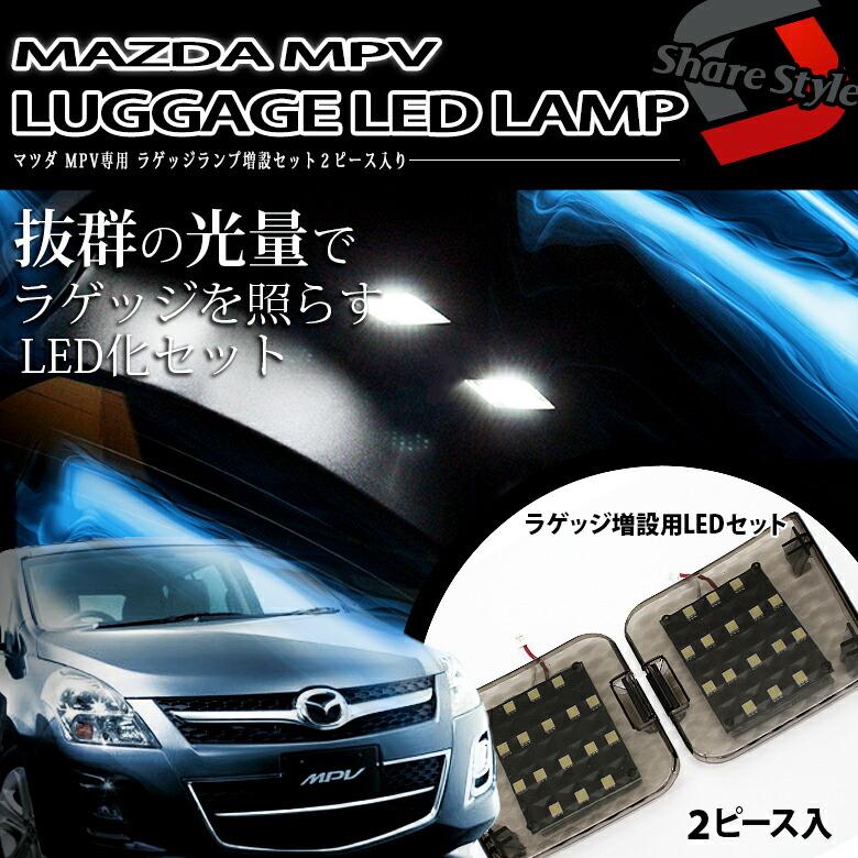 マツダMPV系専用ラゲッジ増設用LEDランプセットラゲッジランプバックドア