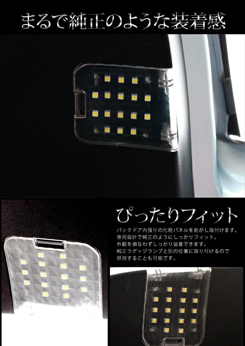 マツダMPV専用ラゲッジ増設用LEDランプセットラゲッジランプバックドア純正のような