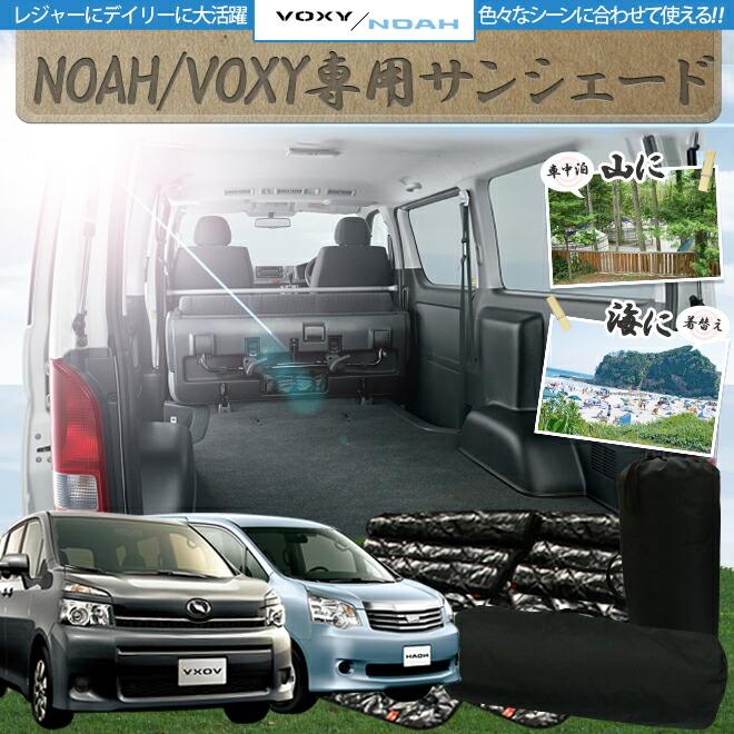 TOYOTA(トヨタ)70系ノア(NOAH)/ヴォクシー(VOXY)専用設計 サンシェード 吸盤で簡単装着 フロント リア サイド 丸ごと1台分 10点セット 収納袋付き 車-メイン