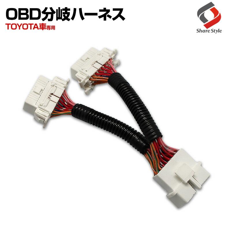 【楽天最安値】トヨタ車専用OBD分岐ハーネス 2ポート 複数OBDユニットの併用可能に OBD2 コネクター-メイン