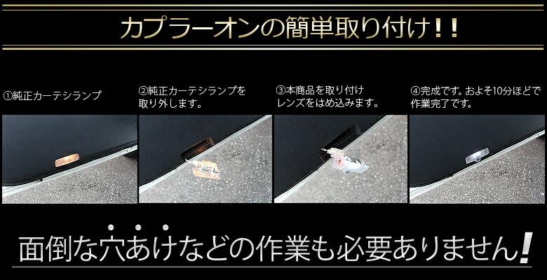 【レビュー記載で送料無料】 TOYOTA ハリアーZSU6#用 ロゴ発光デザインカーテシランプ ユニット付き 取り付け簡単_カプラーオン