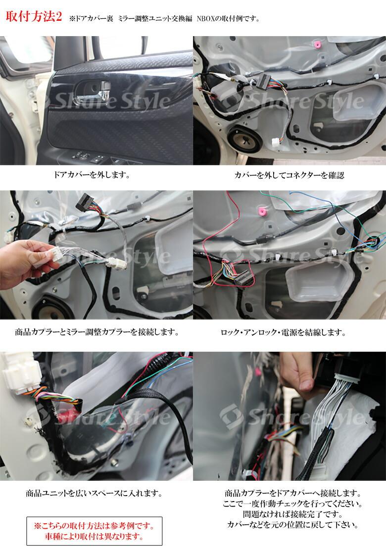 キーレス連動ドアミラーオート格納ユニット Iタイプ_取付け方法2