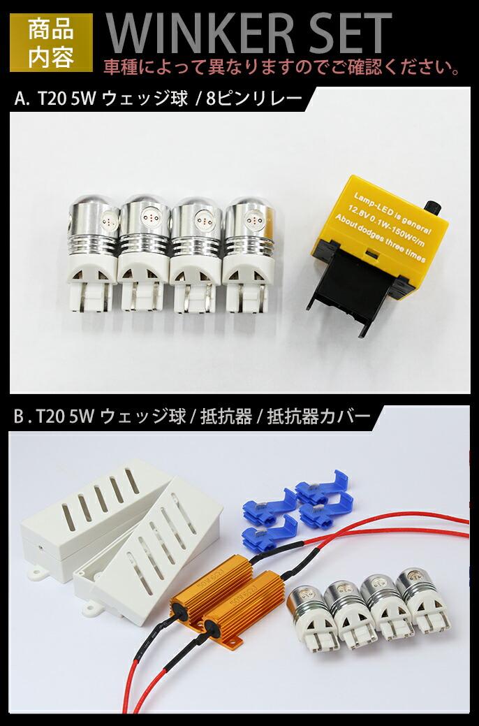 【新発売 レビュー記載で送料無料】T20 5W ウェッジ球 ウィンカー用バルブ×4個(黄)、ハイフラ防止8ピンリレーor抵抗器 ウィンカーセット一式