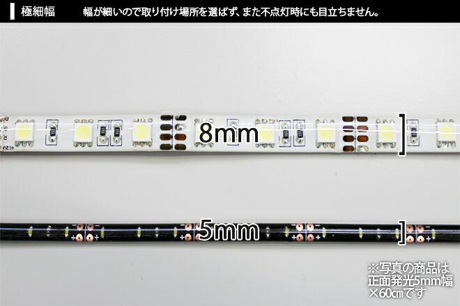極細幅 側面発光 LEDテープ 60cm 5mm幅 ヘッドライトや室内インテリアに!!全4色(ホワイト/ブルー/イエロー/レッド) ハサミで切れる 長さ調節可能!!