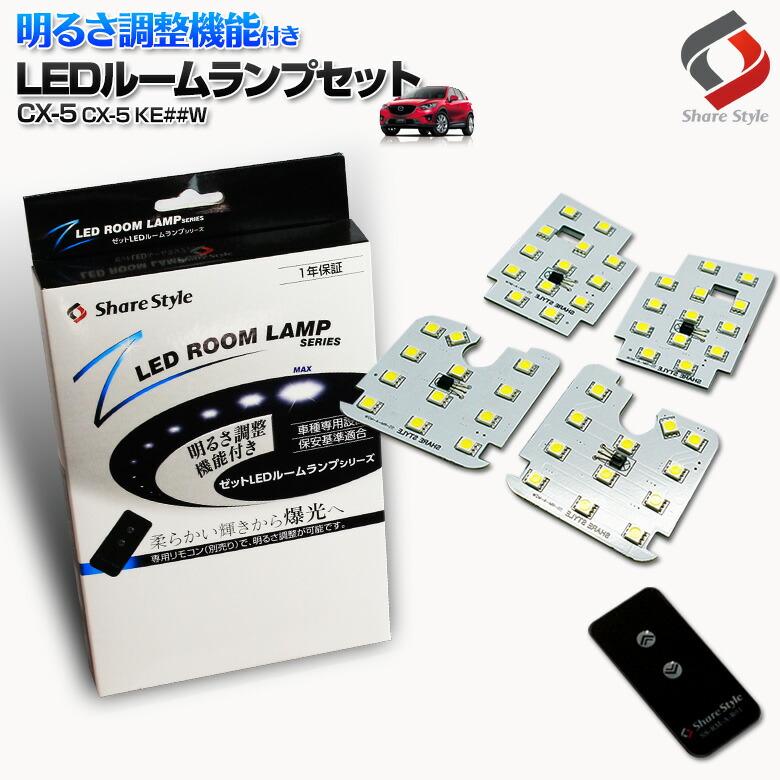 ■明るさ調整機能付き!! Z LEDルームランプセット■MAZDA CX-5 KE##W 専用 10段階調光 3chip SMD [フロントセンターマップ/リアセンター/リモコン]オプション選択で最大13点セット