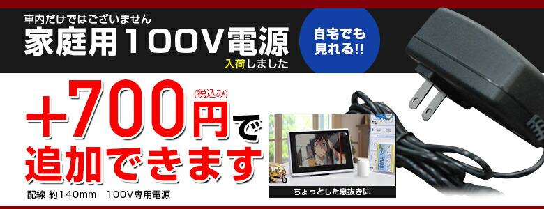 家庭用100V電源が+700円で追加