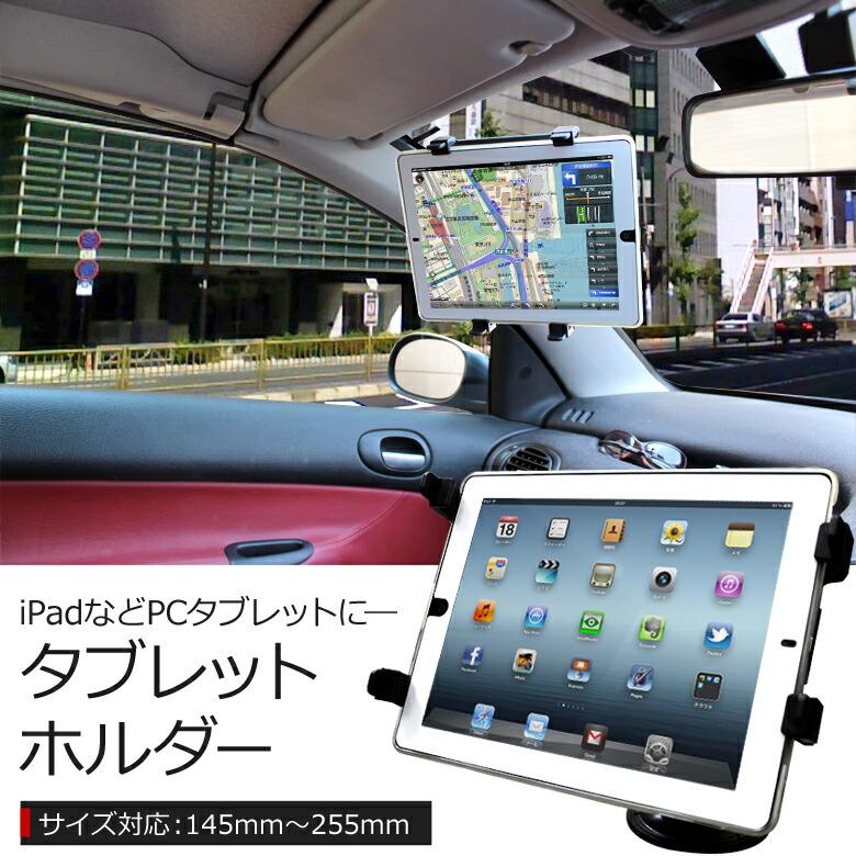 【楽天最安値挑戦】車載用タブレットホルダー/iPad,iPadmini他各機種対応/カーアクセサリー-メイン