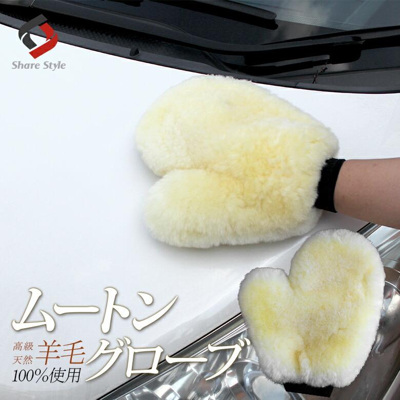 ボリュームたっぷり♪<羊毛100%使用>洗車用ムートングローブ/ミトン シープボア スポンジ 洗車グッズ-メイン